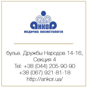 Анкор_рус