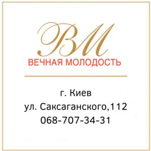 г. Киев ул. Саксаганского 112 068-707-34-31 копия
