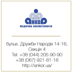 Анкор_укр