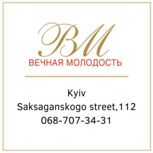 г. Киев ул. Саксаганского 112 068-707-34-31-3 копия