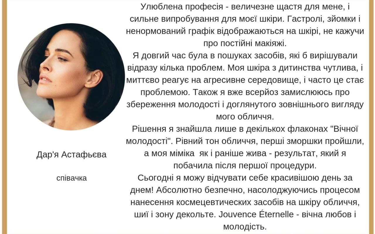 Астафьева укр