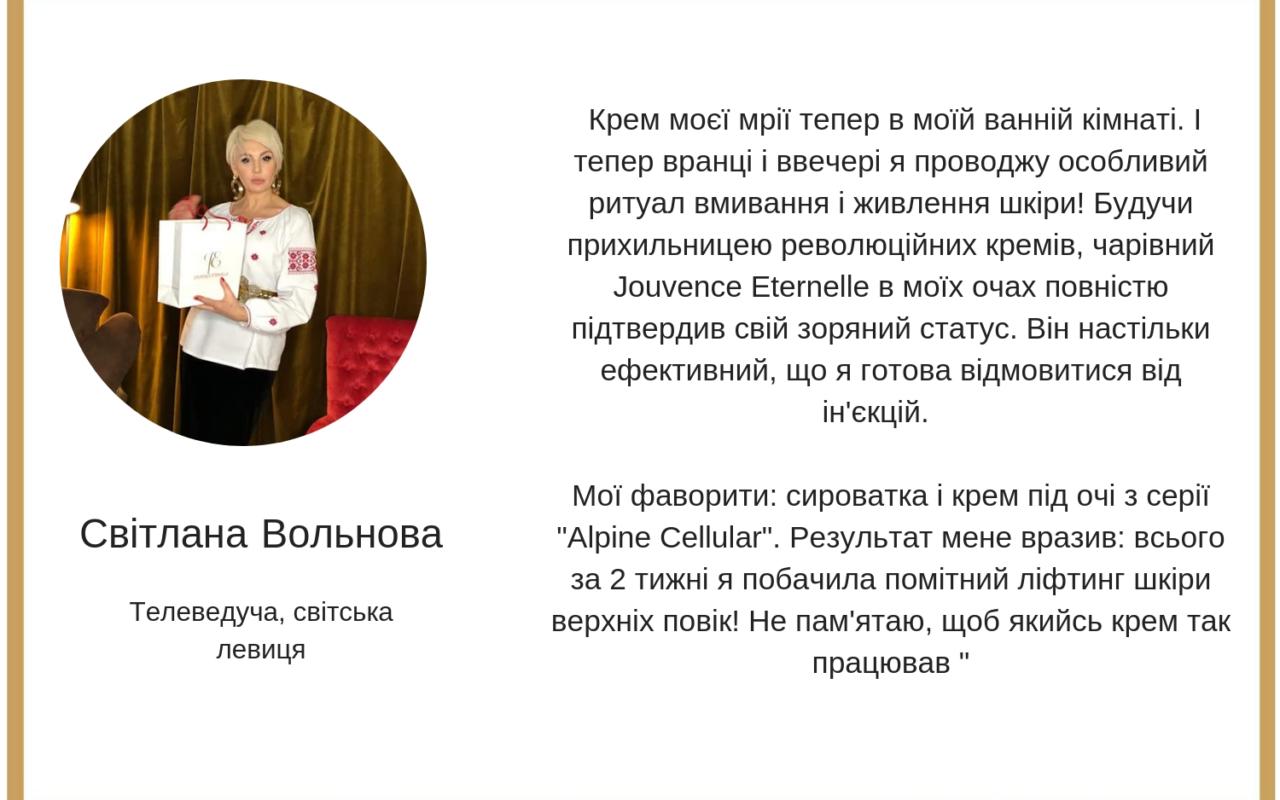 volnova ukr